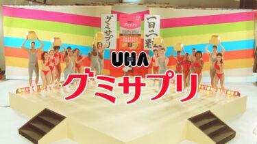 UHAグミサプリのCMが超ハイテンションで最高!スペシャル動画も☆