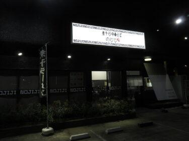 【ラーメン麺活レポ】煮干中華そば のじじR@千葉県我孫子市