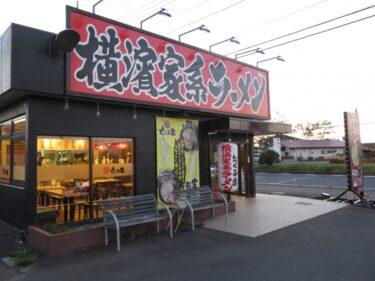 【ラーメン麺活レポ】横濱家系ラーメンたくみ家@茨城県水戸市