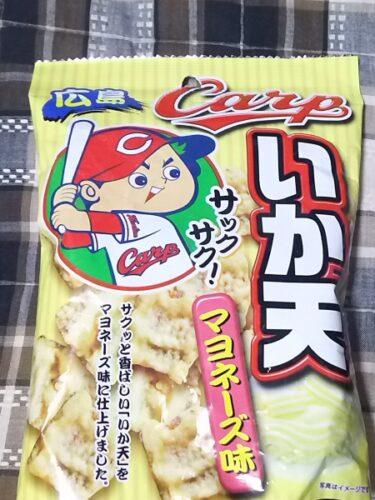 【食レポ】広島東洋カープ いか天マヨネーズ味(大黒屋食品株式会社)