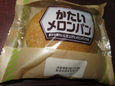 【食レポ】かたいメロンパン(山崎製パン株式会社)