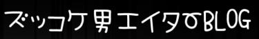 【お知らせ】関ジャニ∞応援ブログを新たに立ち上げました☆