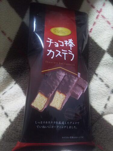 【食レポ】チョコ棒カステラ(吉永製菓株式会社)