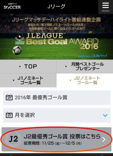 【12/5マデ!】2016年J2最優秀ゴール投票受付中!水戸からは山村のゴールがノミネート!