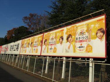 【一番搾り】嵐の特大ポスターとCMが新しくなってました☆CMは方言篇!