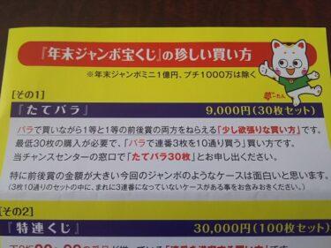 【ジャンボ宝くじ】買った時点で6,000円の当せん金を確保できる『特連くじ』という買い方