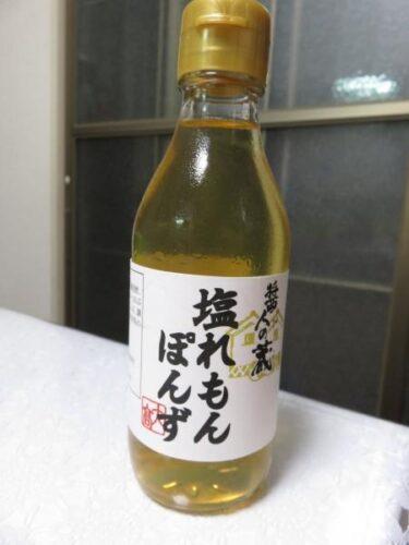 【レビュー】醤人の蔵 塩れもんぽんず(大高醤油株式会社)