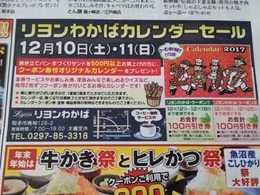 クーポン付きカレンダー配布で大賑わい!パン工房リヨンわかば(茨城県取手市)