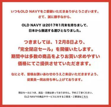 【日本撤退セール中!】GAPのブランド『OLD NAVY』2017年1月末全店閉店