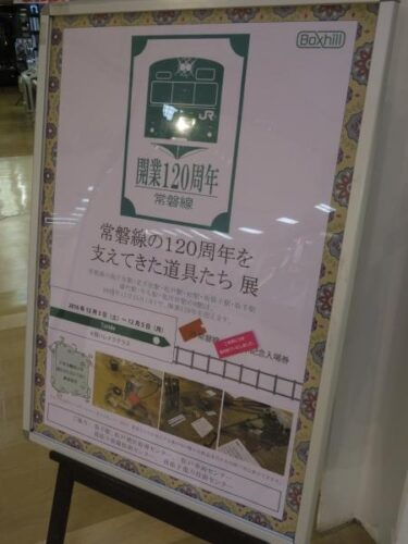 かなり鉄道ファン向けだった「常磐線120周年を支えてきた道具たち展」