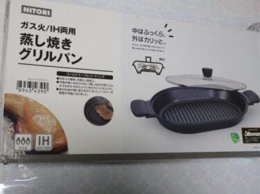 【レビュー】ガス火/IH両用 蒸し焼きグリルパン(株式会社ニトリ)