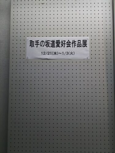 ブラタモリ的集団【取手の坂道愛好会】の作品展示