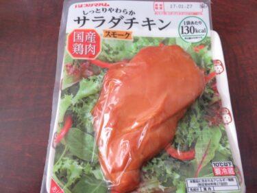 ★サラチキダイエット★しっとりやわらかサラダチキン(スモーク)プリマハム