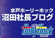 水戸ホーリーホック沼田社長が新年の挨拶をブログに!