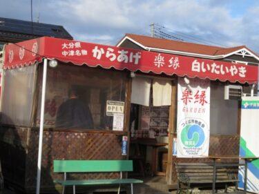 【からあげレポ】楽縁(がくえん)「つくば鶏特製からあげ」@茨城県つくば市