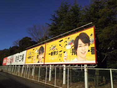 【一番搾り】嵐の特大ポスターが新しくなってました★(キリンビール取手工場@茨城県)
