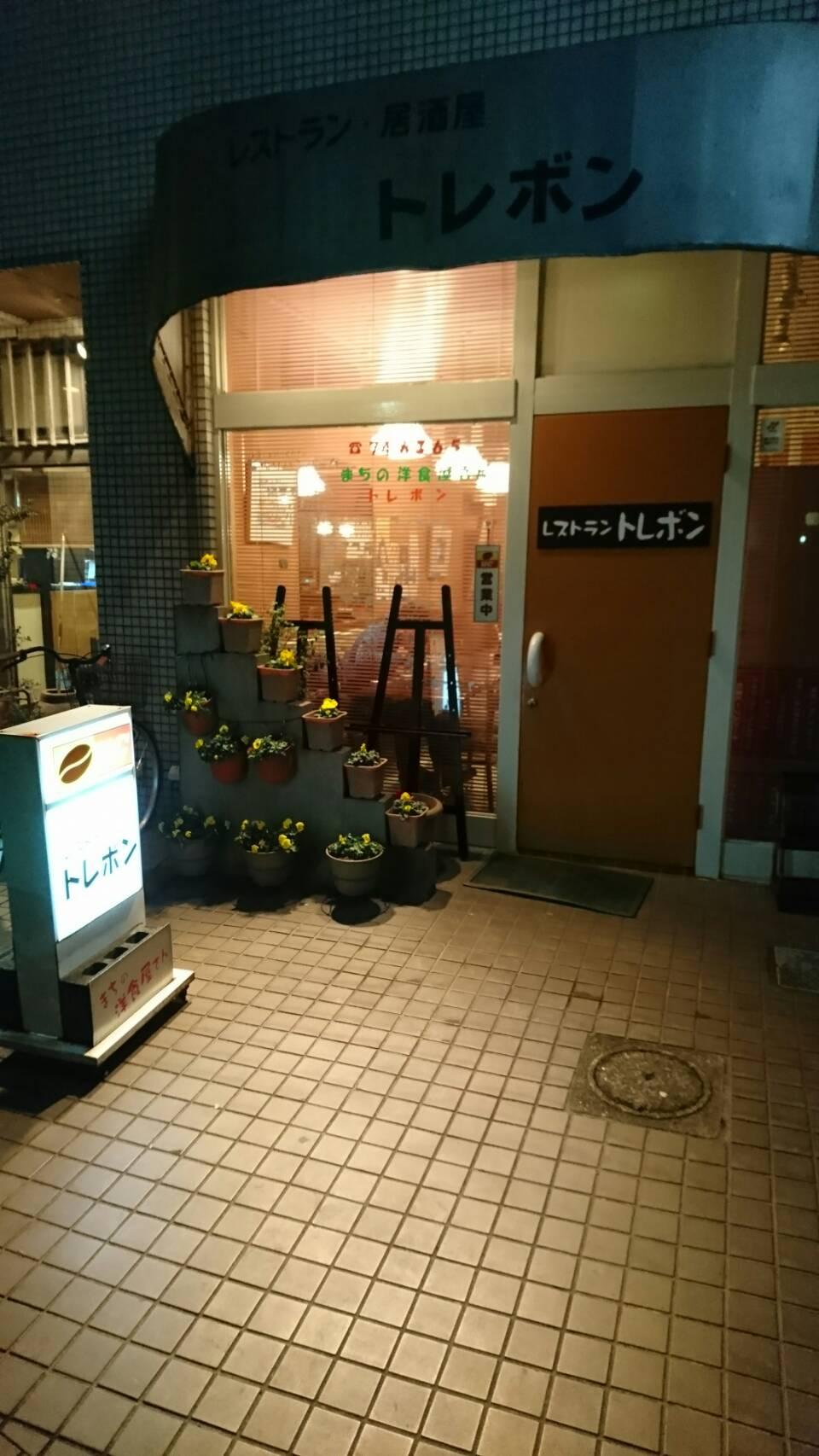 【グルメレポ】洋食レストラン トレボン@茨城県取手市