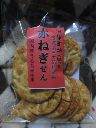 【食レポ】城里町特産品「赤ねぎせん」(桂ふるさと振興センター)
