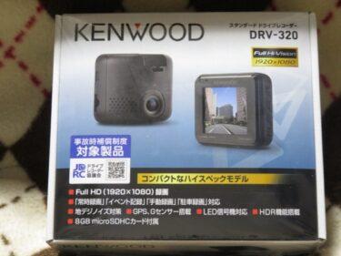 とりあえず小型ドラレコ KENWOOD DRV-320で解決だ!