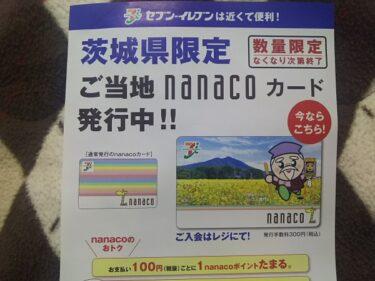 茨城限定nanacoカードのススメ