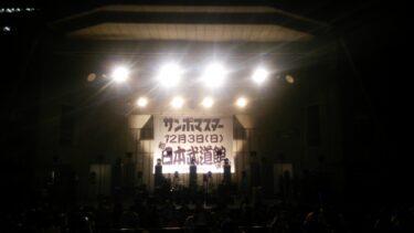 サンボマスター初の日本武道館公演、大決定!情報をざっくりまとめてみました