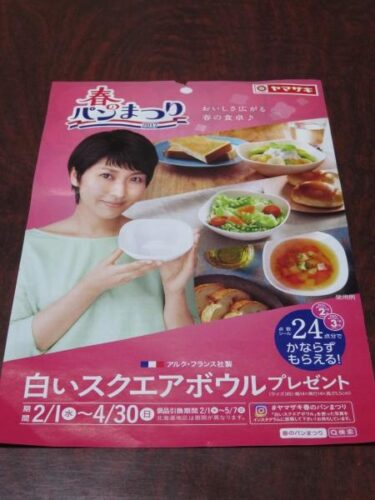 ヤマザキ春のパンまつり、〆切過ぎてもまだ皿を貰うチャンスあり!