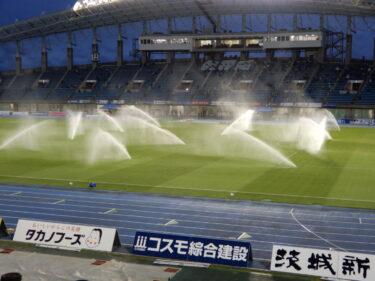 水戸ホーリーホックvs松本山雅FC 観戦レポ『久々の有観客試合』20200715